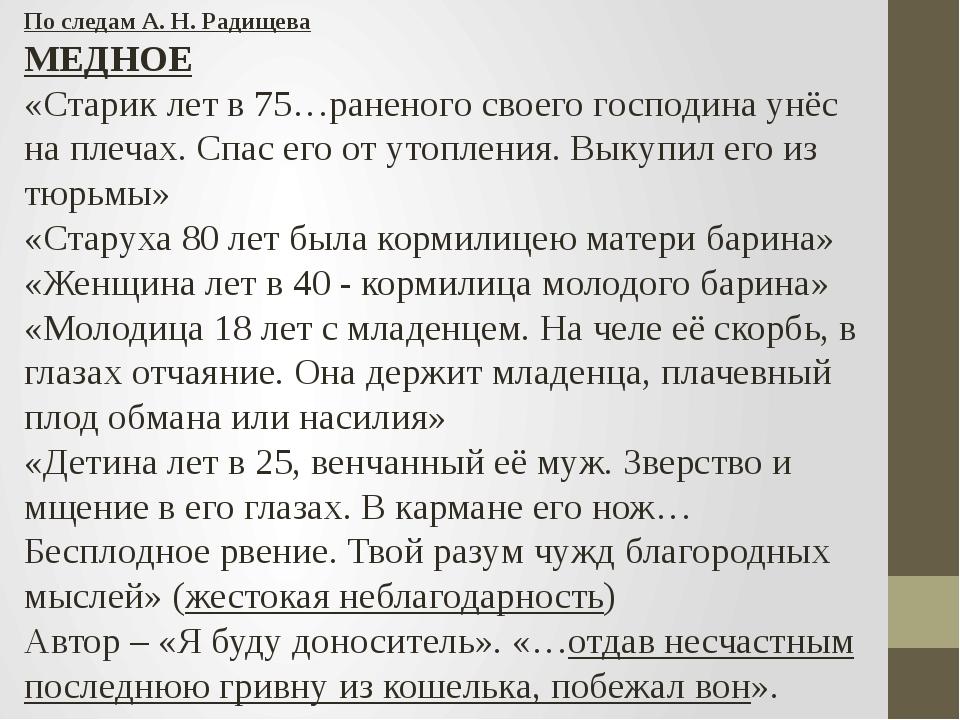 Аукцион по продаже крепостных, Россия, 1825 – ый год