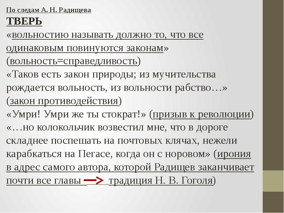 По следам А. Н. Радищева ГОРОДНЯ Парень – «Зовёт нас государь на службу. Воля...