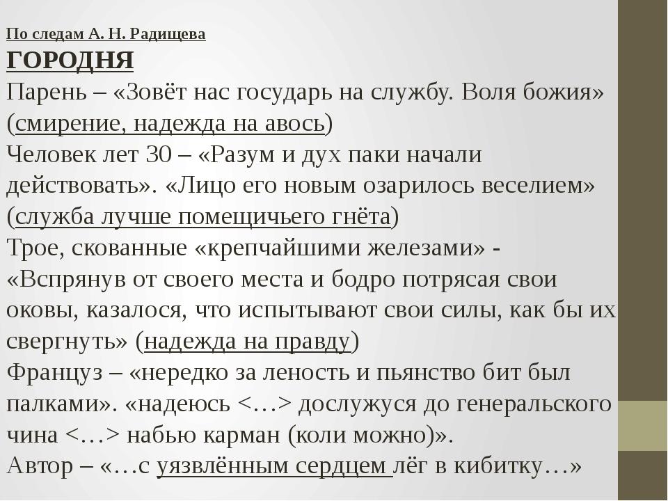 По следам А. Н. Радищева ПЕШКИ Автор – «Почему боярское (о сахаре)?» (наивнос...