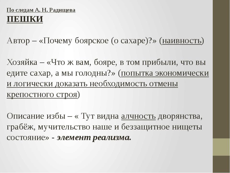 По следам А. Н. Радищева СЛОВО О ЛОМОНОСОВЕ Автор – «…доколе слово российское...