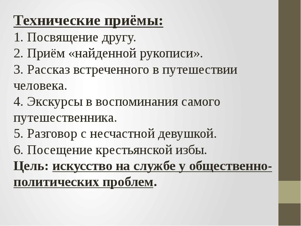 Художественный стиль: Разговорный язык Книжный язык Церковно-славянский язык...