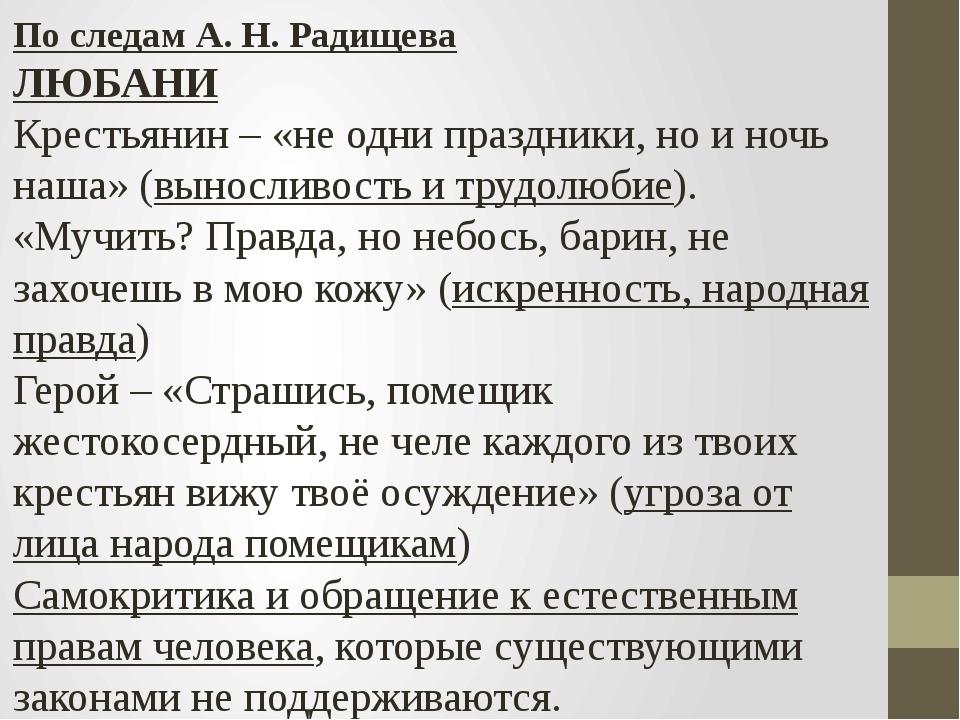 По следам А. Н. Радищева ЛЮБАНИ Крестьянин – «не одни праздники, но и ночь на...
