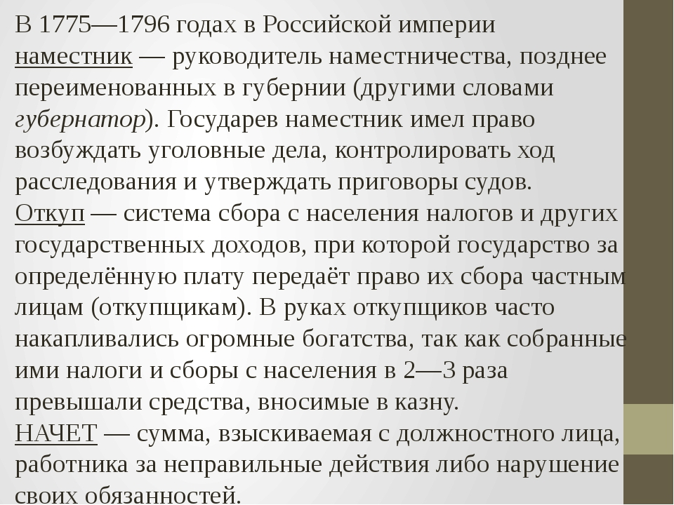 По следам А. Н. Радищева СОН - «С робким подобострастием и взоры мои ловящи,...