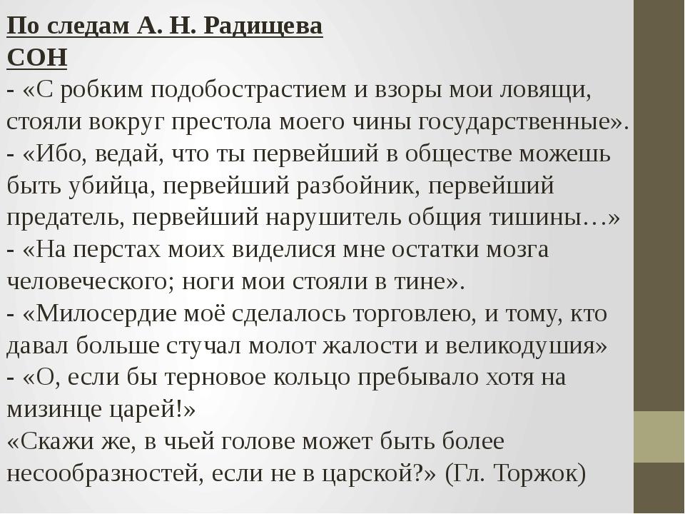По следам А. Н. Радищева ЗАЙЦОВО  Крестьянкин – «Я видел, что закон судит о...