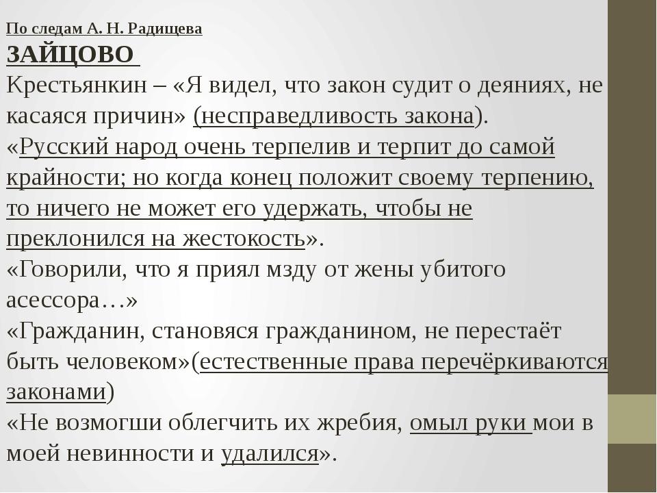 По следам А. Н. Радищева ХОТИЛОВ «Не токмо они [державные предки] не могли ис...