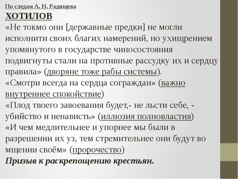 По следам А. Н. Радищева МЕДНОЕ «Старик лет в 75…раненого своего господина ун...