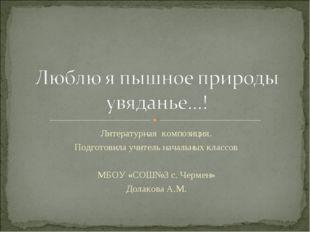 Литературная композиция. Подготовила учитель начальных классов МБОУ «СОШ№3 с.