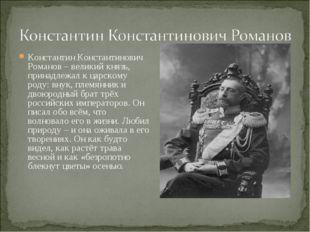 Константин Константинович Романов – великий князь, принадлежал к царскому род