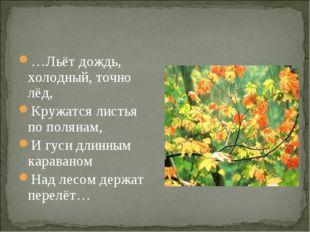 …Льёт дождь, холодный, точно лёд, Кружатся листья по полянам, И гуси длинным