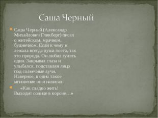 Саша Черный (Александр Михайлович Гликберг) писал о житейском, мрачном, будни