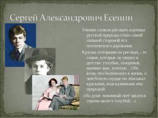 Умение словом рисовать картины русской природы стало самой сильной стороной е