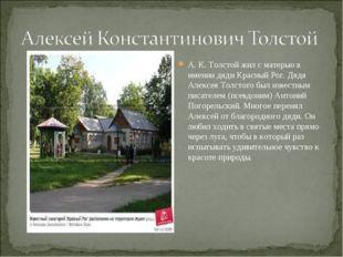 А. К. Толстой жил с матерью в имении дяди Красный Рог. Дядя Алексея Толстого