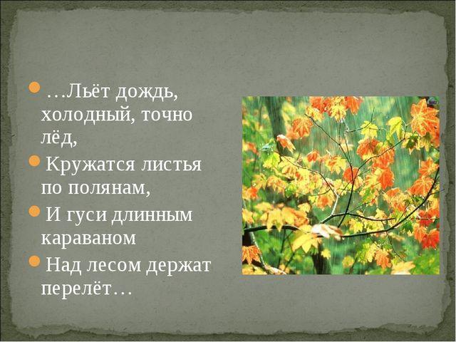 …Льёт дождь, холодный, точно лёд, Кружатся листья по полянам, И гуси длинным...