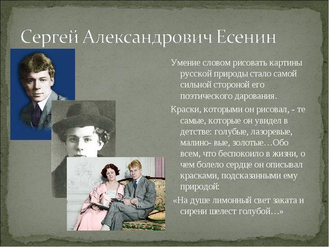 Умение словом рисовать картины русской природы стало самой сильной стороной е...