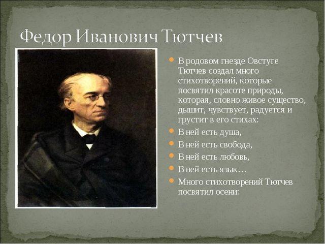 В родовом гнезде Овстуге Тютчев создал много стихотворений, которые посвятил...