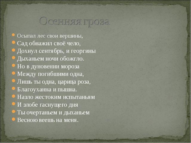 Осыпал лес свои вершины, Сад обнажил своё чело, Дохнул сентябрь, и георгины Д...