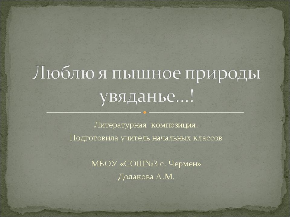 Литературная композиция. Подготовила учитель начальных классов МБОУ «СОШ№3 с....