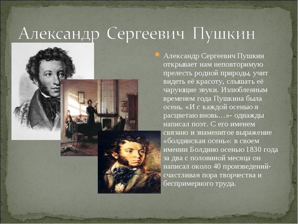 Александр Сергеевич Пушкин открывает нам неповторимую прелесть родной природы...