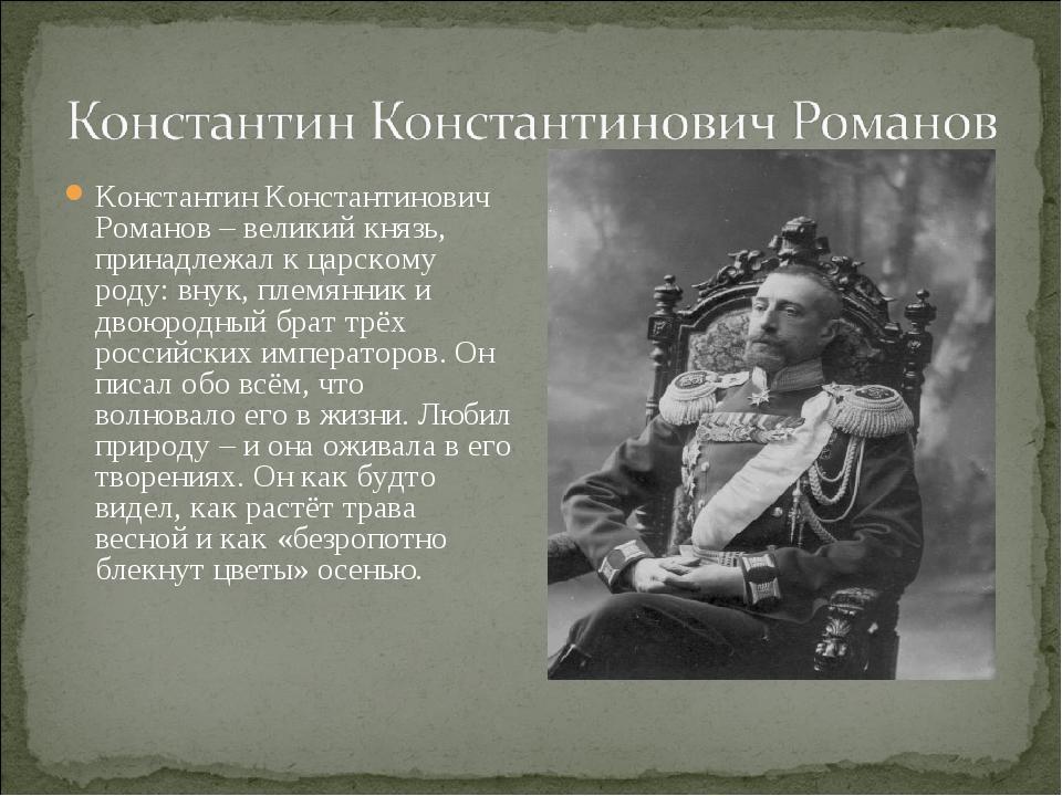 Константин Константинович Романов – великий князь, принадлежал к царскому род...