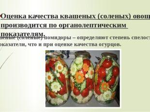 Оценка качества квашеных (соленых) овощей производится по органолептическим п