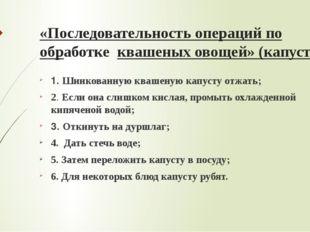 «Последовательность операций по обработке квашеных овощей» (капуста) 1. Шинко