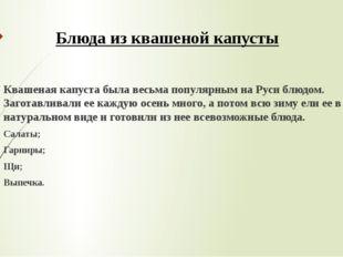 Квашеная капуста была весьма популярным на Руси блюдом. Заготавливали ее кажд