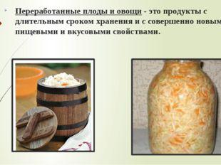 Переработанные плоды и овощи - это продукты с длительным сроком хранения и с