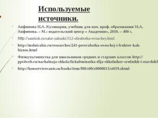 Используемые источники. Анфимова Н.А. Кулинария, учебник для нач. проф. образ