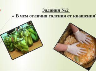 Задания №2 « В чем отличия соления от квашения?»