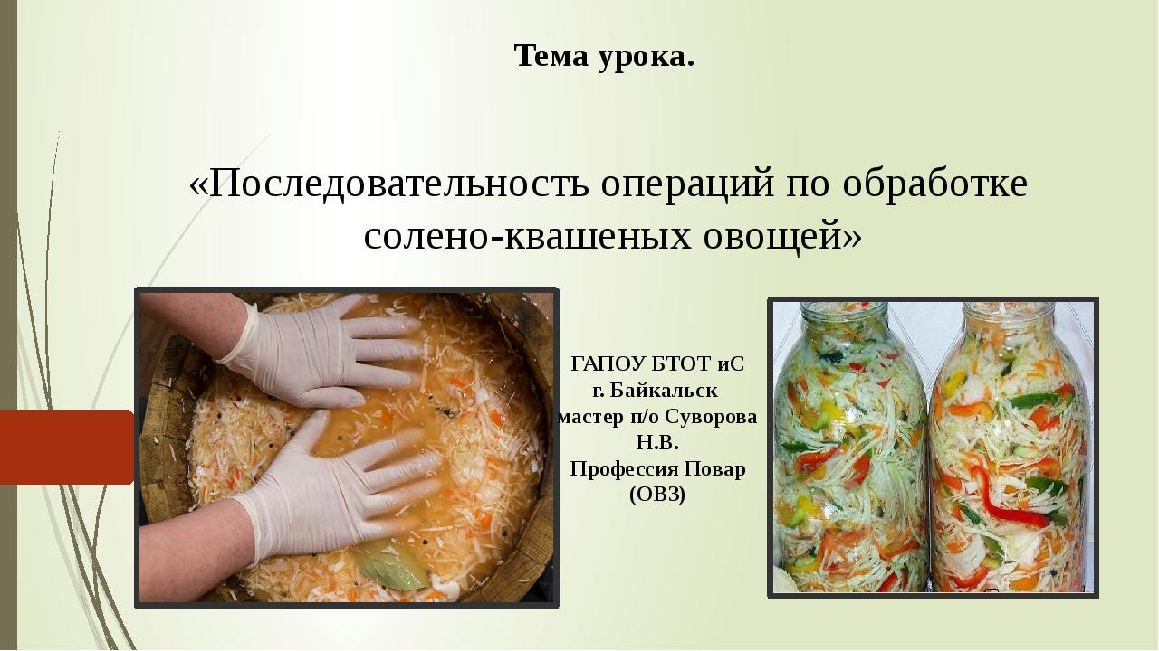 «Последовательность операций по обработке солено-квашеных овощей» Тема урока....