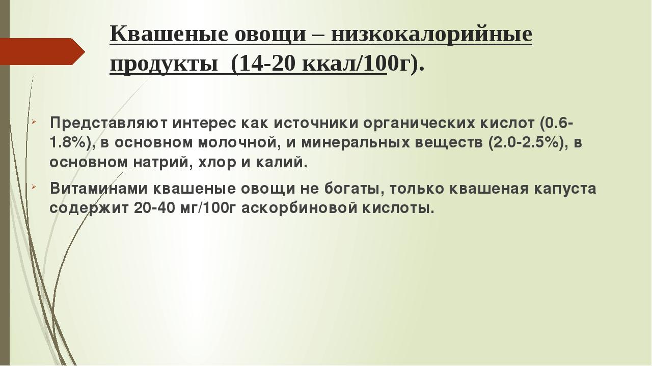 Квашеные овощи – низкокалорийные продукты (14-20 ккал/100г). Представляют инт...