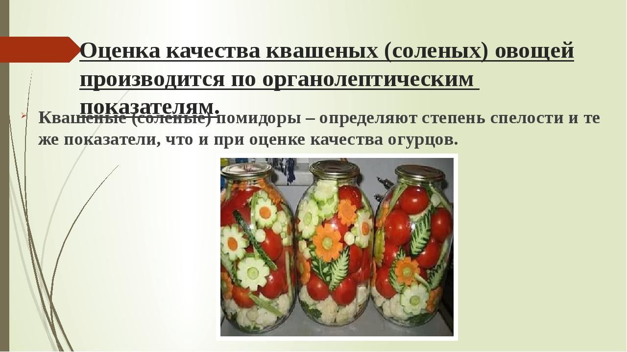 Оценка качества квашеных (соленых) овощей производится по органолептическим п...