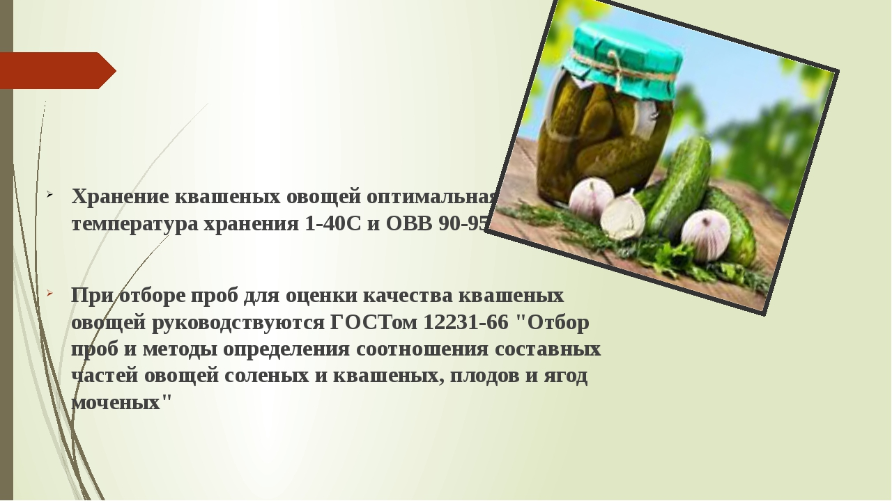 Хранение квашеных овощей оптимальная температура хранения 1-40С и ОВВ 90-95%....