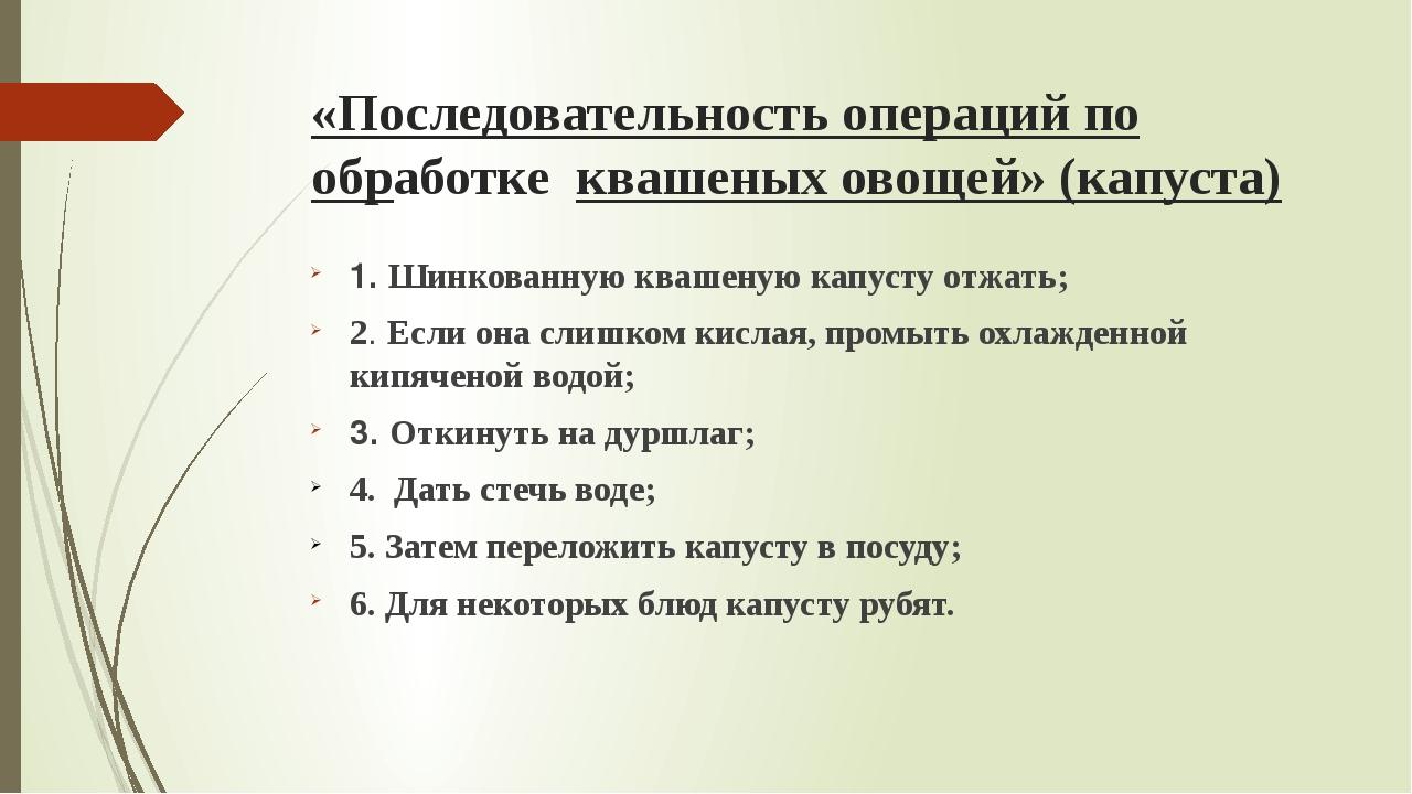 «Последовательность операций по обработке квашеных овощей» (капуста) 1. Шинко...