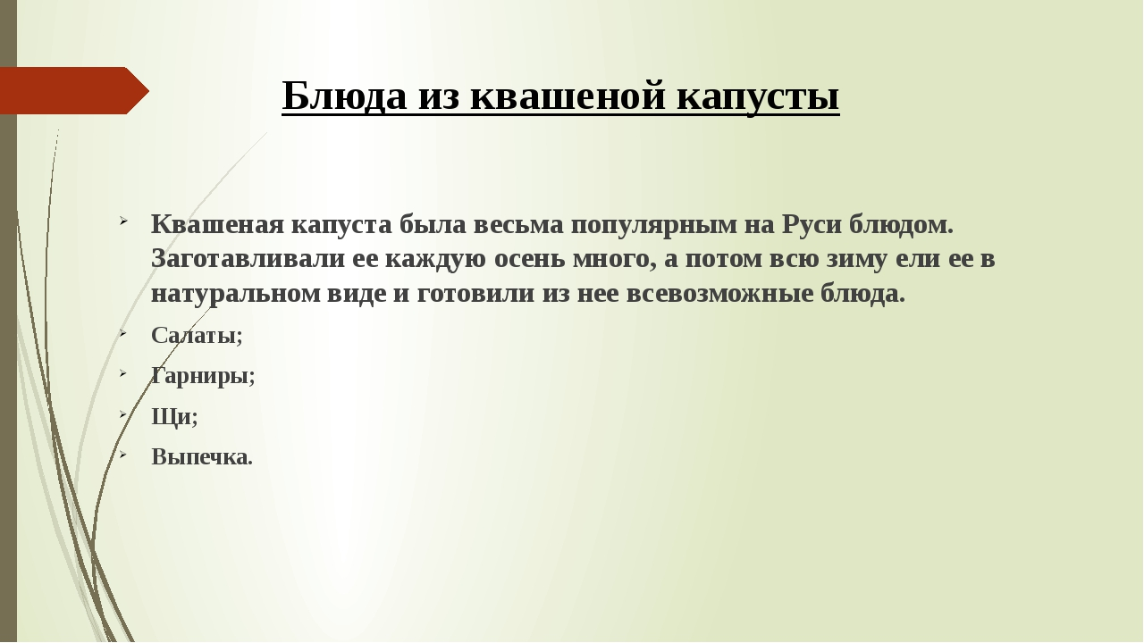 Квашеная капуста была весьма популярным на Руси блюдом. Заготавливали ее кажд...