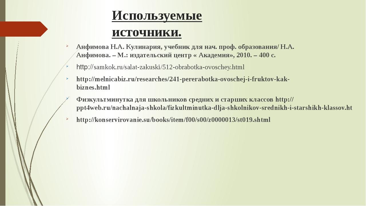 Используемые источники. Анфимова Н.А. Кулинария, учебник для нач. проф. образ...