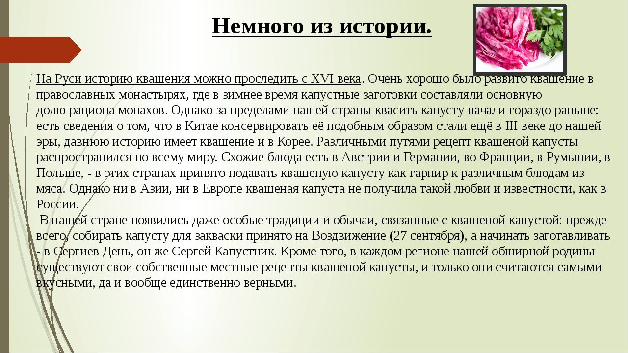 На Руси историю квашения можно проследить с XVI века. Очень хорошо было разв...