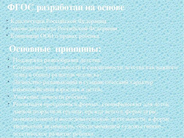 Конституции Российской Федерации законодательства Российской Федерации Конвен...
