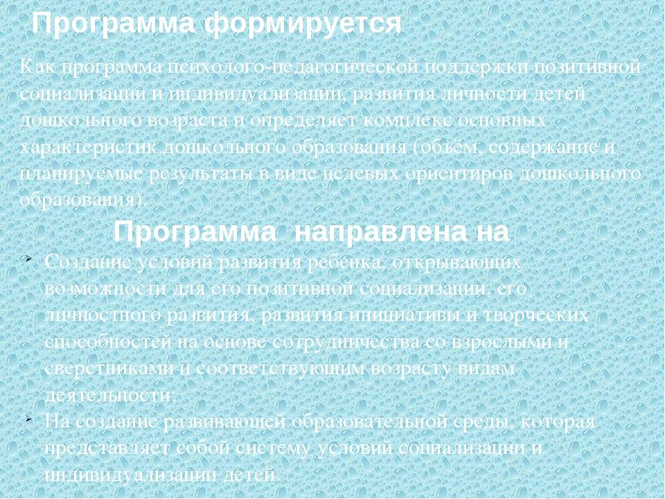 Как программа психолого-педагогической поддержки позитивной социализации и ин...