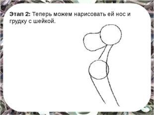 Этап 2: Теперь можем нарисовать ей нос и грудку с шейкой. FokinaLida.75@mail.ru