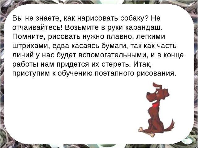 Вы не знаете, как нарисовать собаку? Не отчаивайтесь! Возьмите в руки каранда...
