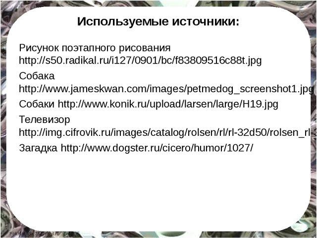 Используемые источники: Рисунок поэтапного рисования http://s50.radikal.ru/i1...