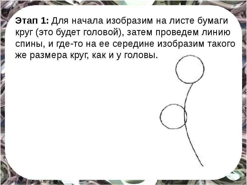 Этап 1: Для начала изобразим на листе бумаги круг (это будет головой), затем...