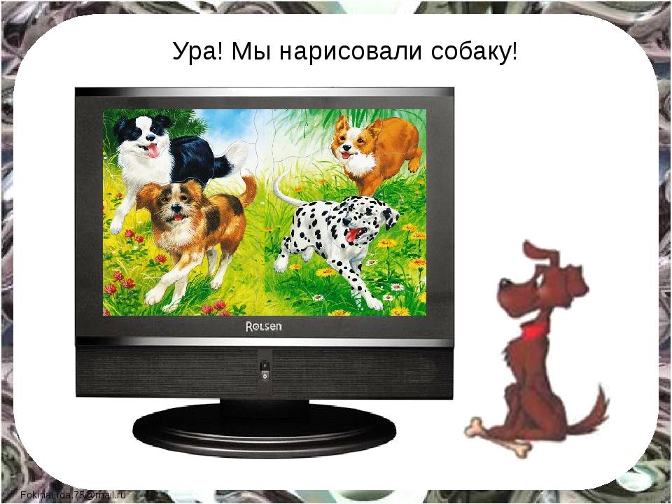 Ура! Мы нарисовали собаку! FokinaLida.75@mail.ru