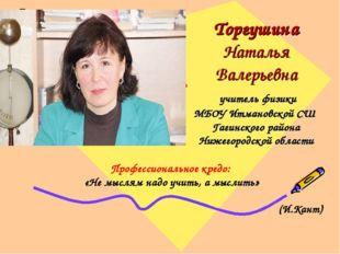 Торгушина Наталья Валерьевна учитель физики МБОУ Итмановской СШ Гагинского ра