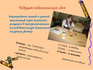 Ведущая педагогическая идея Формирование знаний и умений школьников через вкл