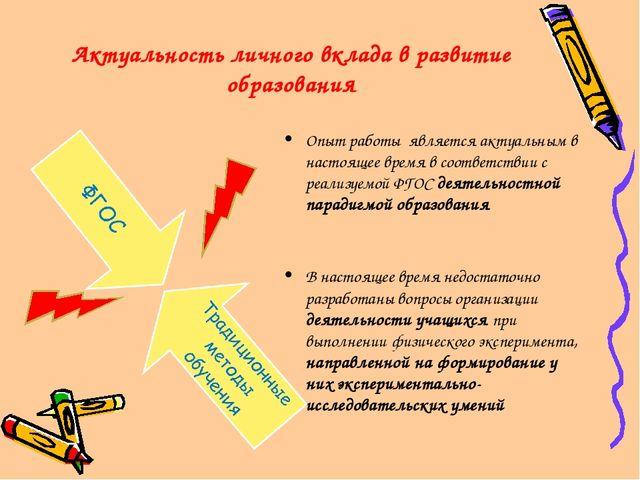 Актуальность личного вклада в развитие образования Опыт работы является актуа...
