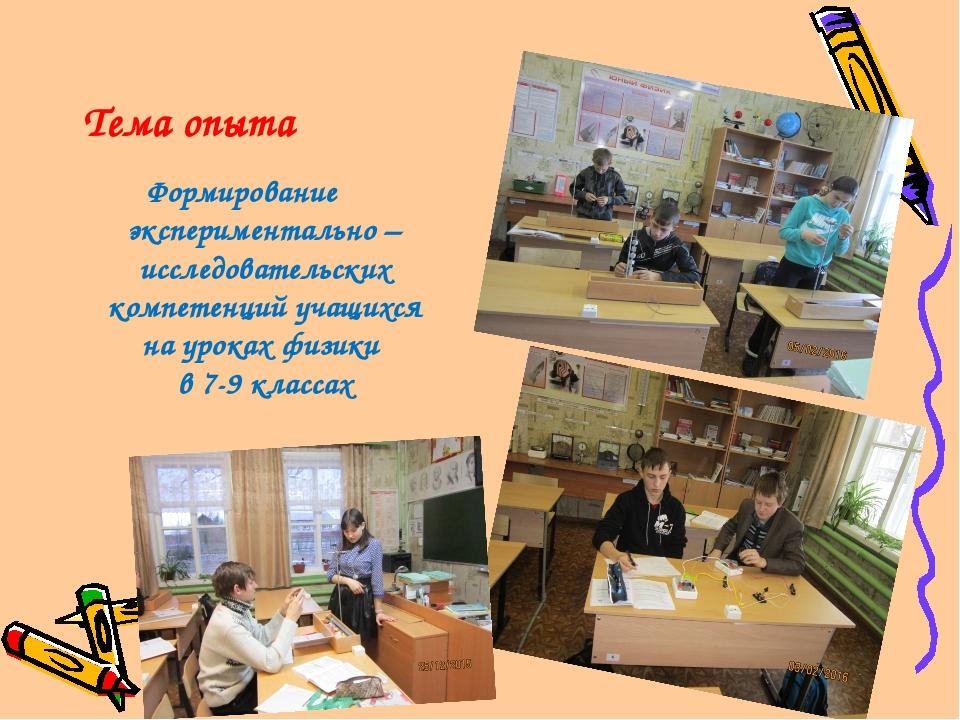 Формирование экспериментально – исследовательских компетенций учащихся на уро...