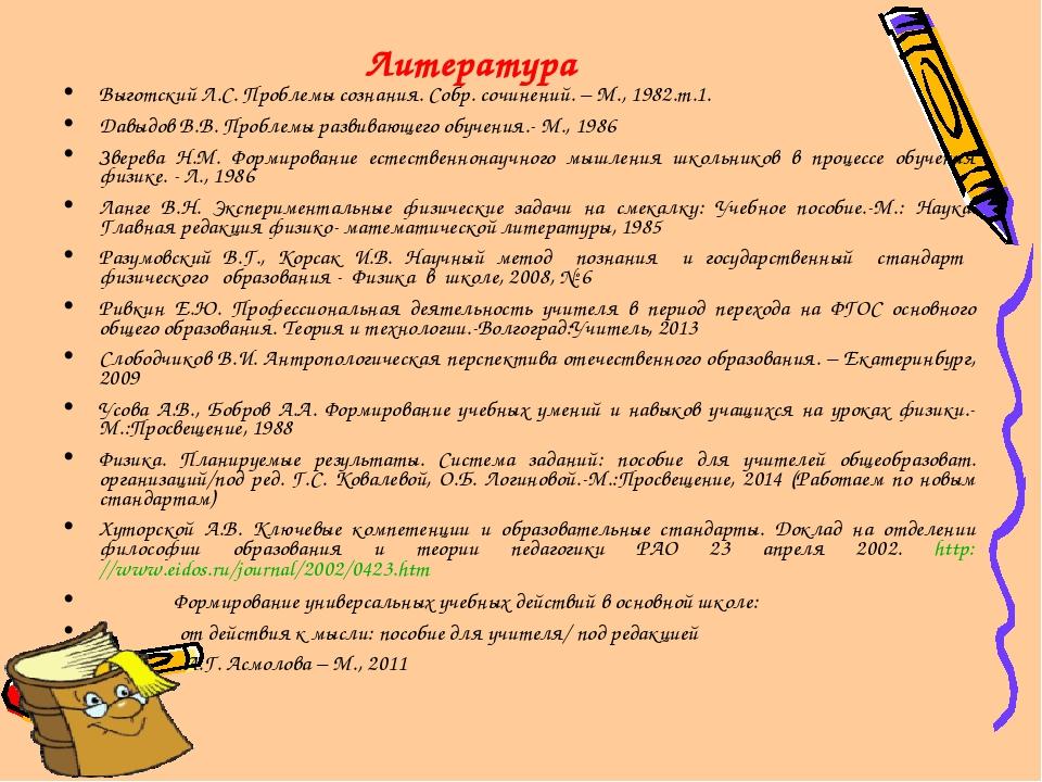 Литература Выготский Л.С. Проблемы сознания. Собр. сочинений. – М., 1982.т.1....