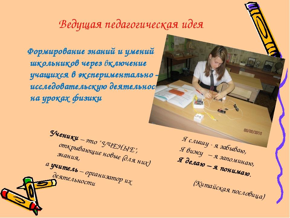 Ведущая педагогическая идея Формирование знаний и умений школьников через вкл...